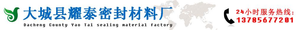橡胶垫片-大城县耀泰密封材料厂